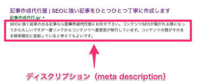 ディスクリプションmeta description