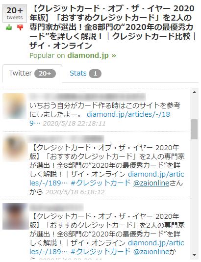 ツイートカウンター for Twitter