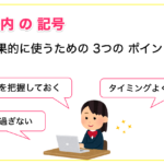文章内の記号を効果的に使う3つのポイント