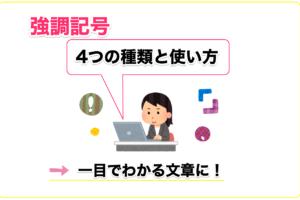 強調記号の4つの種類と使い方