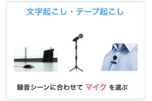 文字起こしの音声を録音するためのマイクおすすめの選び方