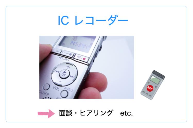 ICレコーダーは面談やヒアリングに適している