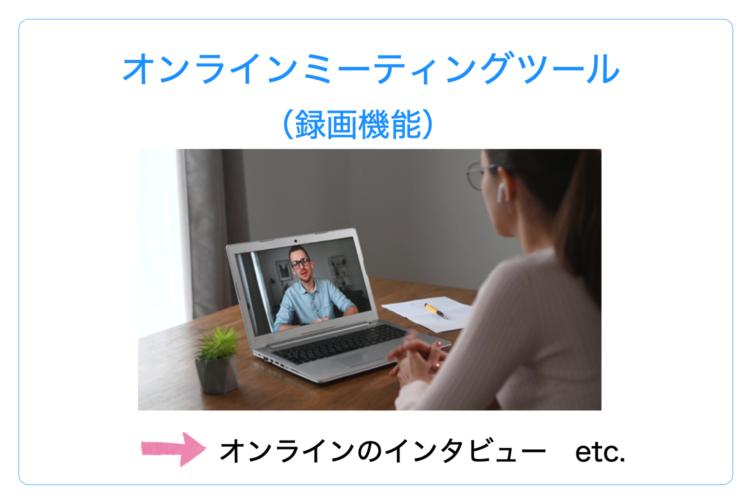 録画機能はオンラインのインタビューなど記録に適している